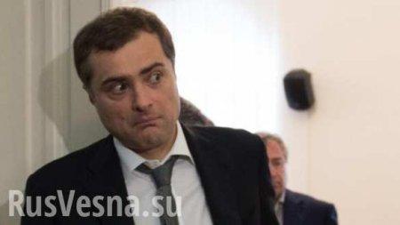«Решение не изменится» — соратник Суркова сообщил подробности о его отставке