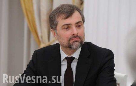 Отставка Суркова: Путин вновь «слил Донбасс»