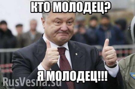 Банда Порошенко обвинила Зеленского в «международной реабилитации Путина»