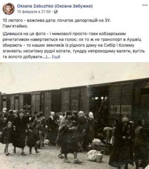 Украинская писательница шокировала публикацией о «депортации украинцев в Сибирь» (ФОТО)