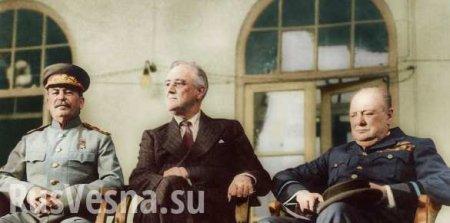 Рассекречено тайное соглашение Сталина, Черчилля и Рузвельта (ДОКУМЕНТ)