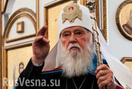 Раскольники против раскольника: Филарета исключили из числа членов «синода ПЦУ»