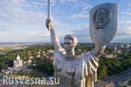 «Просто спокойно сделать дело»: На Украине хотят убрать герб СССР с «Родины-матери» в Киеве (ВИДЕО)