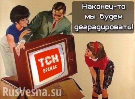 Что скрывает Киев созданием телеканала «для оккупированных территорий»… (ФОТО)