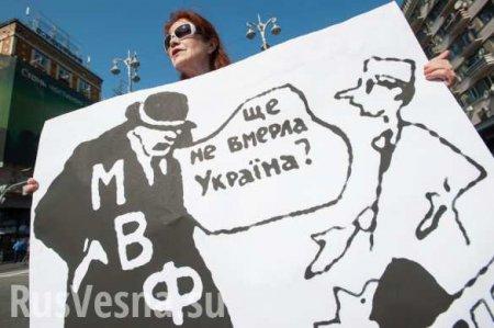 НаУкраину едет миссия МВФ