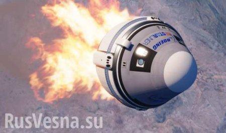 Boeing закупает комплектующие для своего космического корабля в Воронеже