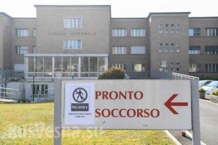 Чрезвычайная ситуация в Италии: отменены футбольные матчи и Венецианский карнавал (ФОТО, ВИДЕО)