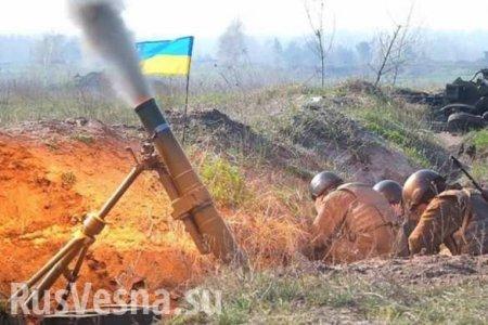 ВСУ нанесли пять ударов по ДНР, у карателей потери: сводка сДонбасса