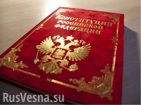 МОЛНИЯ: Определена дата всенародного голосования попоправкам вКонституцию России (ВИДЕО)