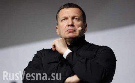 «Пошёл вон, нацистская мразь!»— Соловьёв выгнал изстудии экс-депутата Рады (ВИДЕО)