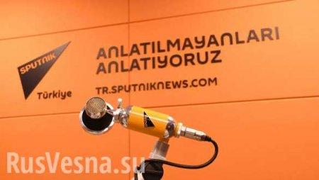 Стало известно, за что арестован главред и сотрудники Sputnik Turkey