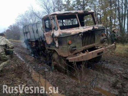 Донбасс: ПТУР уничтожила автомобиль ВСУ, оккупанты понесли потери