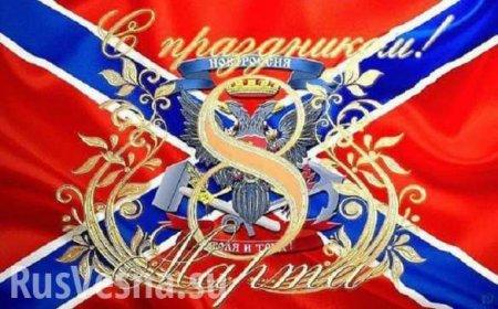 Коллектив «Русской Весны» поздравляет наших прекрасных читательниц!
