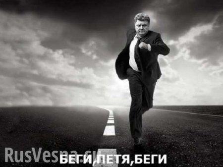 Побег Порошенко изУкраины: источник сообщил о подготовке вариантов легенды