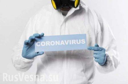 Коронавирус: последние новости