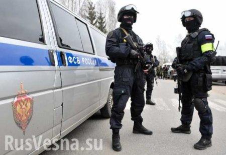 ФСБпредотвратила терактвКраснодаре (ВИДЕО)