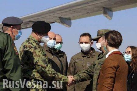 Армия России начала борьбу с вирусом в Сербии
