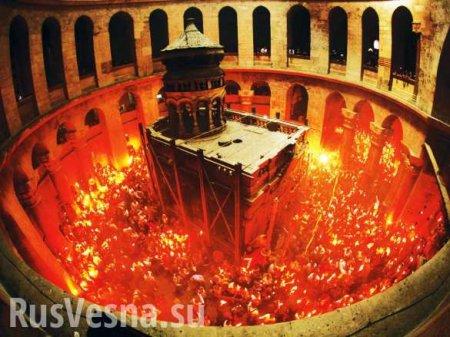 Стала известна судьба церемонии схождения Благодатного огня в Храме Гроба Господня