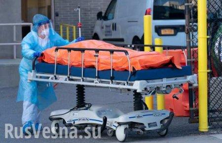 В штате Нью-Йорк от коронавируса умерло рекордное число больных с начала эп ...