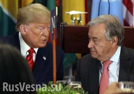 Генсек ООН и Трамп устроили заочную перепалку