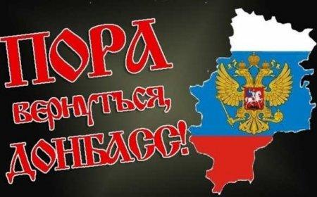 ВСовфеде предрекли Украине «прощание сДонбассом»