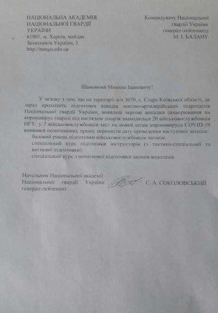 COVID-19 против нацгвардии Украины: «Русская Весна» публикует документ (ФОТО)