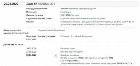 Скандальный экс-глава Чувашии оспорил всуде указ Путина обувольнении