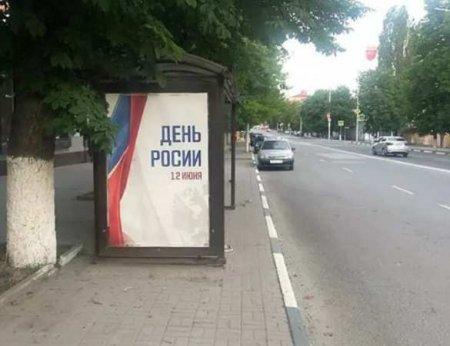 В Новочеркасске извинились за «День Росии»(ФОТО)