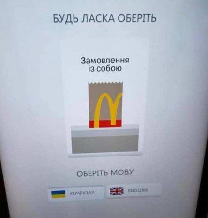 Скандал: на Украине McDonald's отказывается обслуживать клиентов нарусском языке (ФОТО)