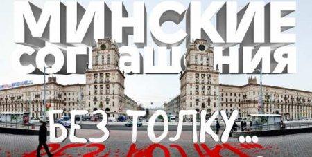 Представитель Украины заявил, что Киев не обязан выполнять минские соглашения