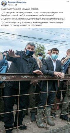 «А вон там будет новый райотдел с комнатой для изнасилований»: Украинцы смеются над фото Зеленского и Авакова