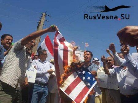 «США, вон из Сирии!» — народ выступил против американских оккупантов (ФОТО, ...
