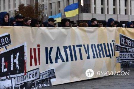 Новый Майдан? В Раде призывают украинцев выйти на акции протеста против «ка ...
