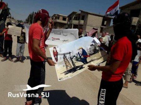 «Убирайтесь вон!» — народ восстаёт и сжигает флаги США в зоне оккупации в С ...