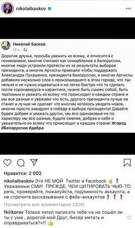Киркоров жёстко «наехал» на Баскова из-за Белоруссии
