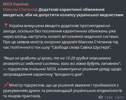 Украинские власти назвал дату полного апокалипсиса, если отменить карантин