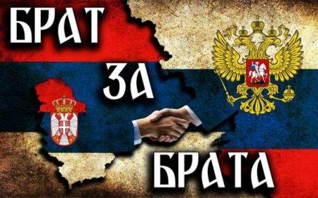 Провал Запада: народ Сербии высказал своё отношение к России и Евросоюзу