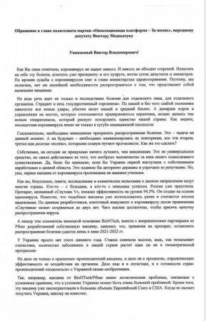 «У наснетгода»: наУкраине просят Медведчука договориться сПутиным оспасении страны