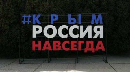 МИДУкраины заявил обаргументе «для продвижения деоккупации Крыма»
