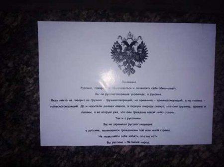 «Инородцам кольчугой звенит русская речь»: в Харькове немыслимая зрада (ФОТО)