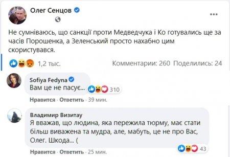 Наглый президент: Сенцов сделал неожиданное заявление о резонансном решении СНБО