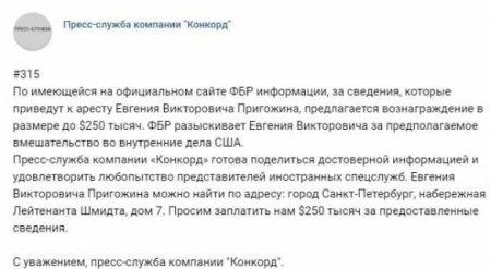 Троллинг в планетарном масштабе: пресс-служба Пригожина сообщила его адрес ФБР и требует вознаграждения