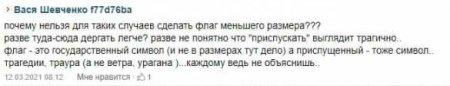 Дёргают туда-сюда: главный флаг Украины снова приспустили (ФОТО)