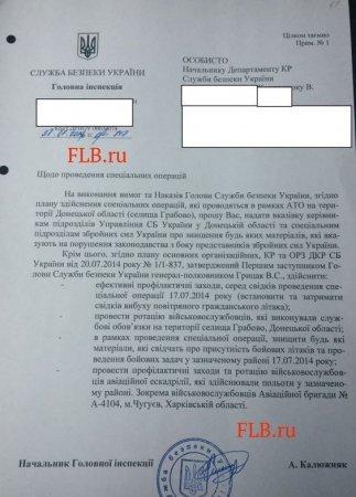 «Приказано уничтожить»: вину Украины за сбитый МН17 доказали (ВИДЕО)