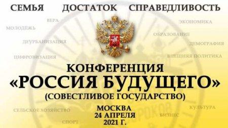 «Россия будущего» открывается в Москве