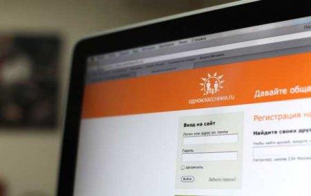 Украинец получил приговор за лайки в «Одноклассниках»
