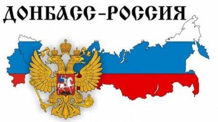 Сотрудничество России с Донбассом — дорога с двусторонним движением, — депутат