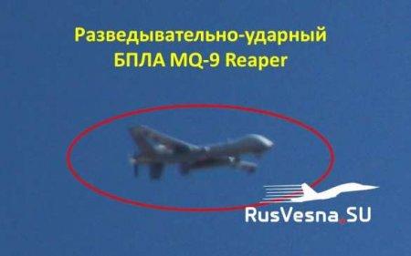 СРОЧНО: Ударный «Жнец» США вторгся в зону боевой операции армии России (ФОТО, ВИДЕО)