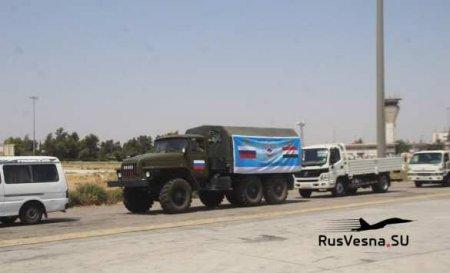 Армия России доставила важный груз в САР (ФОТО, ВИДЕО)