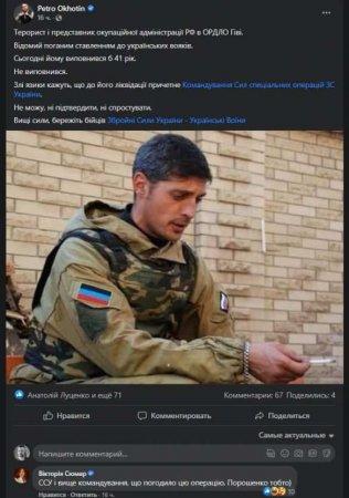 В Раде рассказали, что к теракту субийством Гиви причастен лично Порошенко